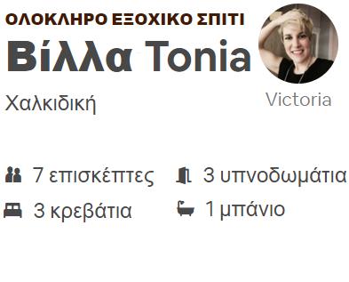 Villa Tonia #Halkidiki